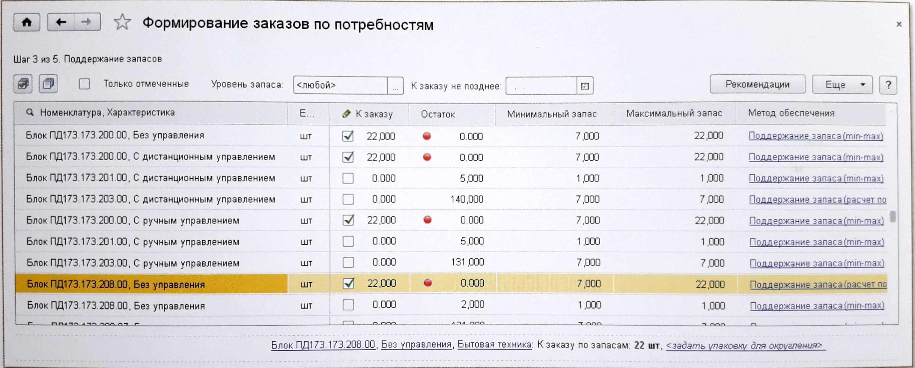 Управление закупками т в 1С: ERP - как выбрать систему управления предприятием - Купить решение