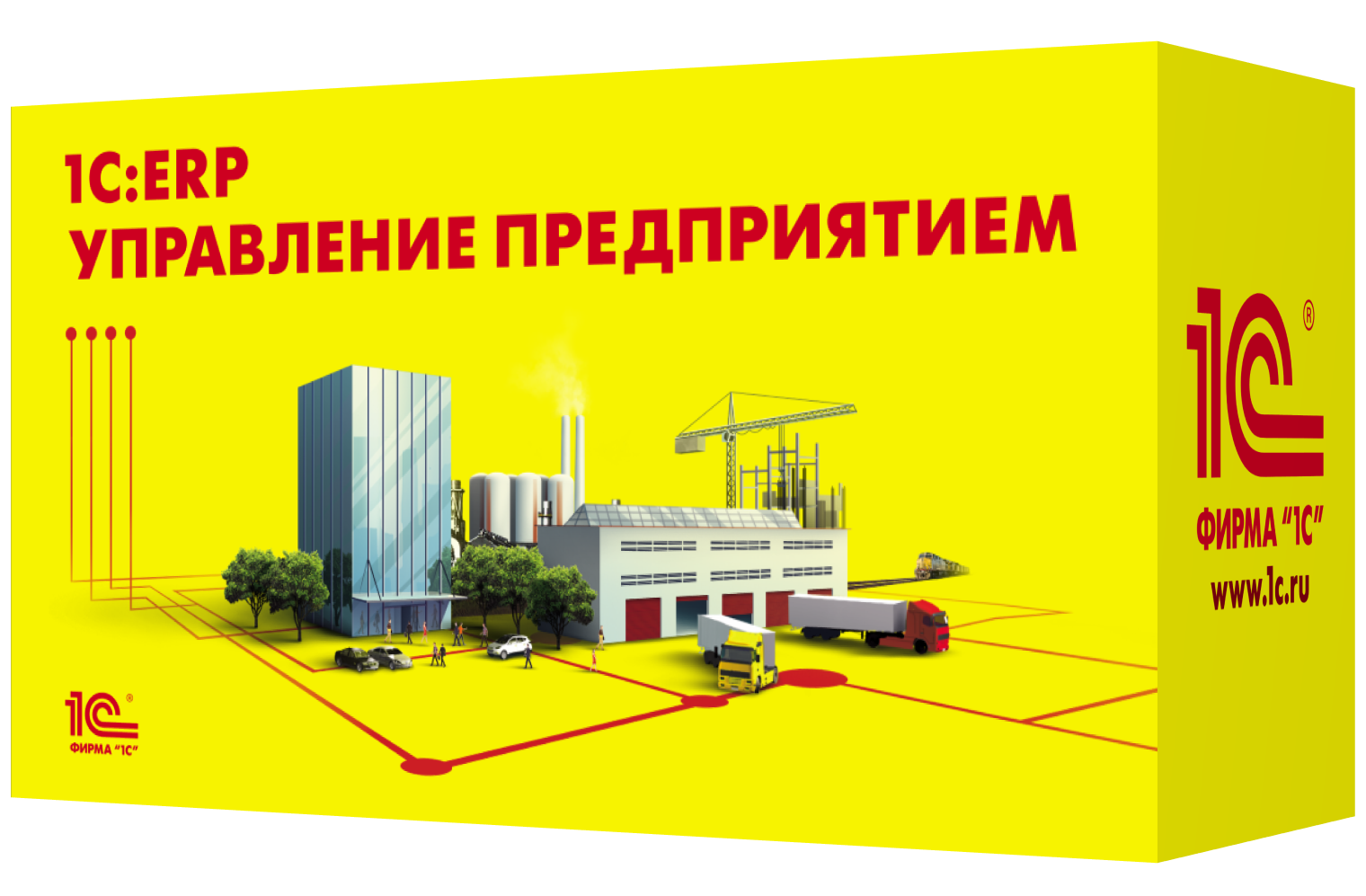 1С: ERP Управление предприятием коробка