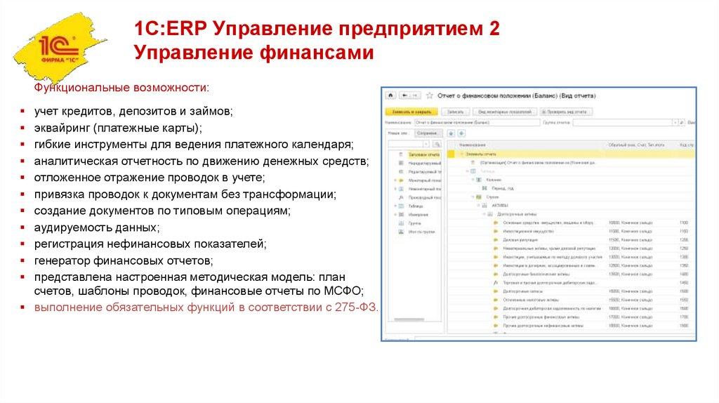 Управление финансами в 1С: ERP - как выбрать систему управления предприятием - Купить решение