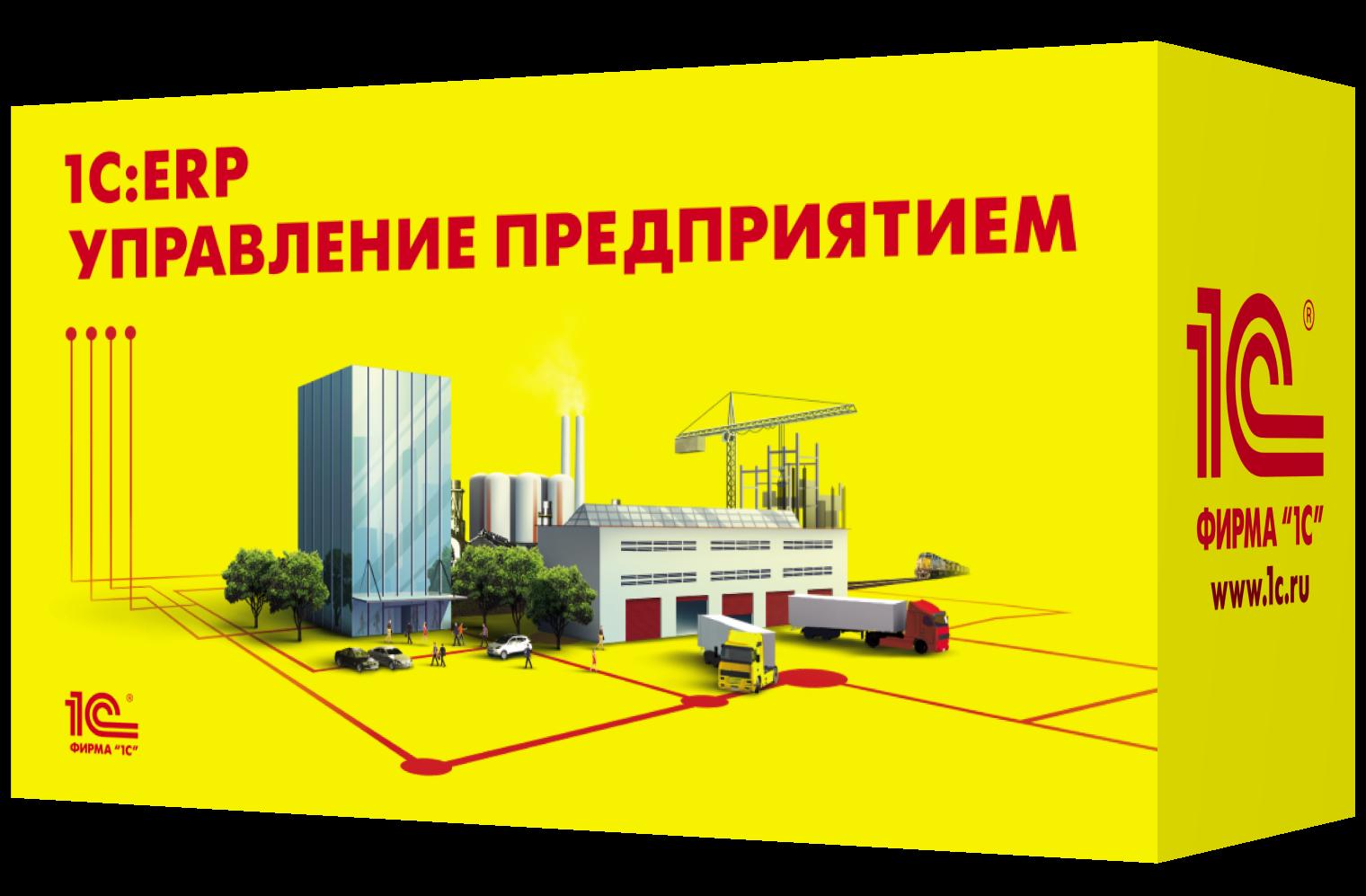 Купить 1С: ERP Управление предприятием коробка
