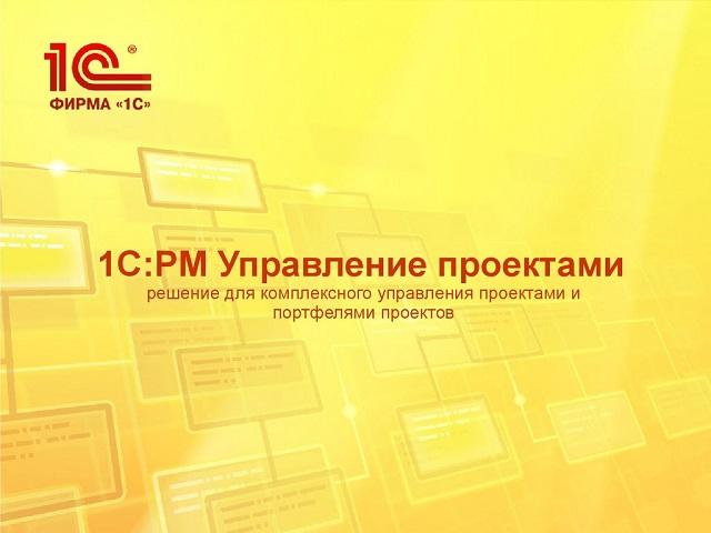 1С: PM Управление проектами