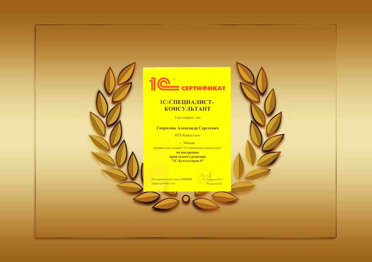 Новый сертификат от 1С у команды ИТБ Консалтинг