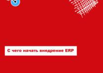 C чего начать внедрение ERP
