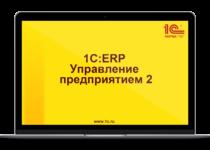 Обзор программного продукта 1С ERP
