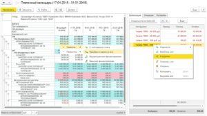 Платежный календарь - Купить решение 1С:ERP. Управление холдингом
