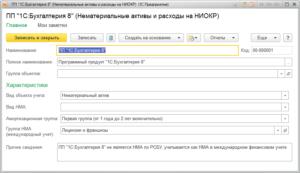 Регламентированный учет в ERP