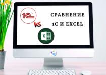 Сравнение 1С и Excel