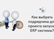 Как выбрать подрядчика для проекта запуска ERP-системы?