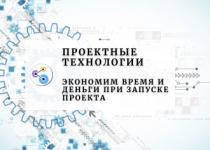 Проектные технологии ИТБ Консалтинг