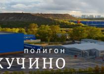 Автоматизация  Полигона ТБО Кучино (МО)  на базе «1С: ERP 2»