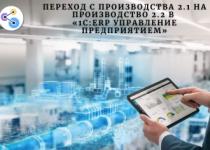 Переход с производства 2.1 на производство 2.2 в «1С:ERP Управление предприятием»