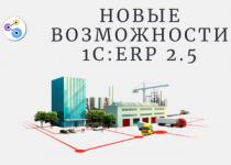 Новые возможности 1C: ERP 2.5. Обзор